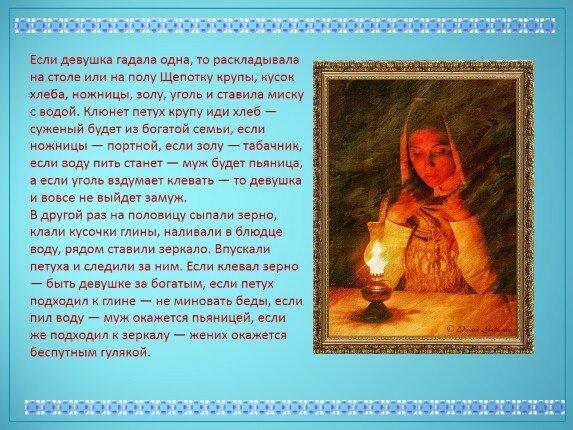 Восхождение во храм пресвятой богородицы приметы, гадания