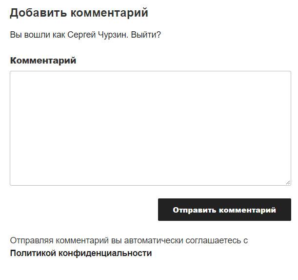 0_1945fd_f74b86e1_orig Текст политики конфиденциальности для сайта и изменение шаблона WordPress под 152 ФЗ