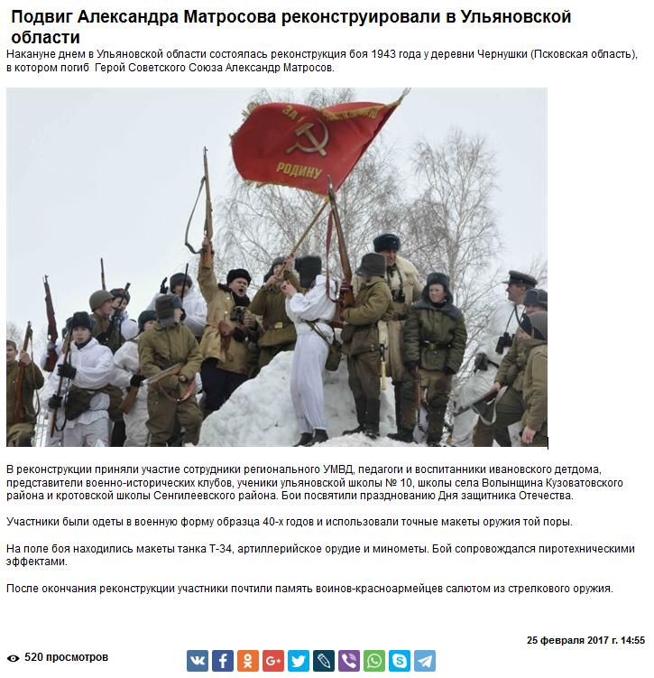 20170225_14-55-Подвиг Александра Матросова реконструировали в Ульяновской области