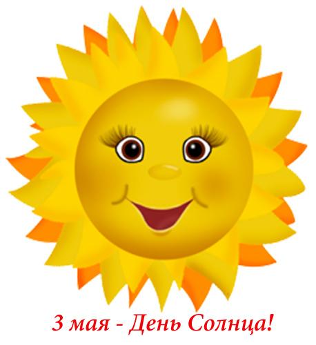 Открытки. 3 мая День Солнца! Солнце улыбчивое!