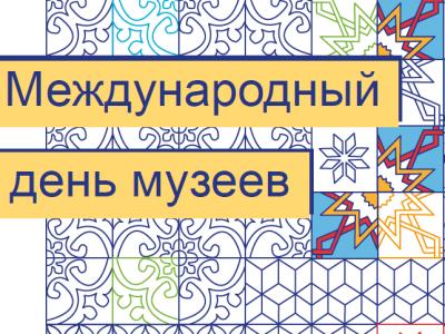 Открытка 18 мая. С Международным днем музеев! Счастья вам! открытки фото рисунки картинки поздравления