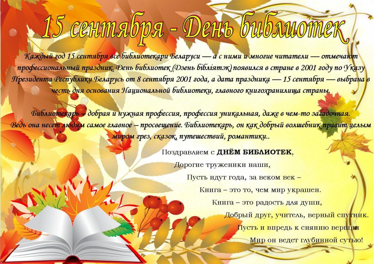 Открытка С Днем библиотек! Беларусь