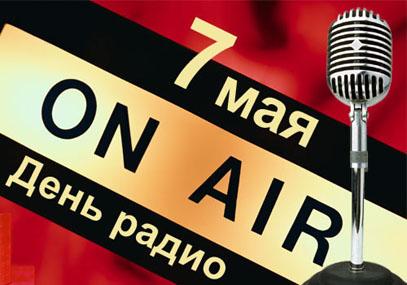 7 мая – День радио! С праздником