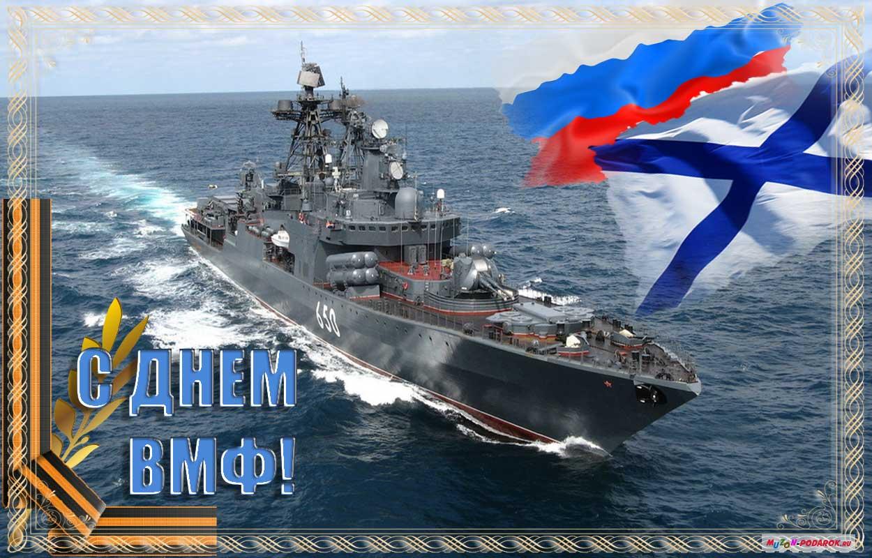 С днем военно морского флота открытка, пожеланием днем рождения