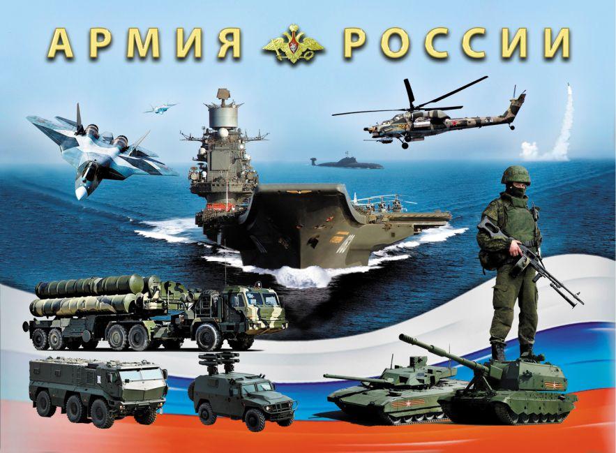 7 мая - День создания Вооруженных сил РФ!