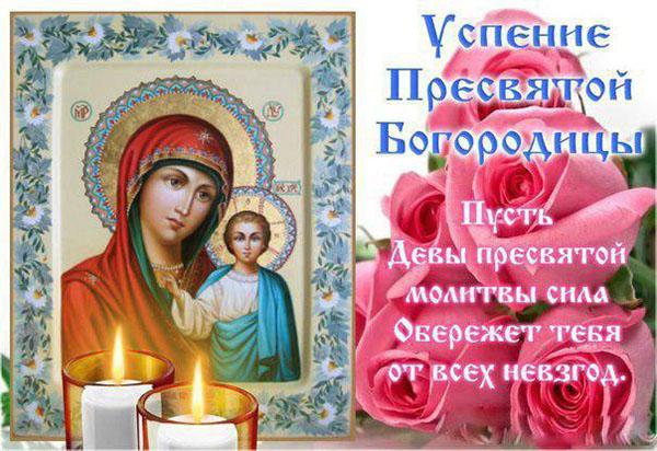 28 августа православные отмечают Успение Пресвятой Богородицы! Поздравляем!