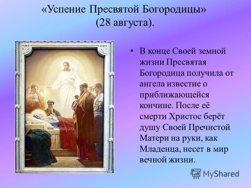 Открытки на Успение Пресвятой Богородицы