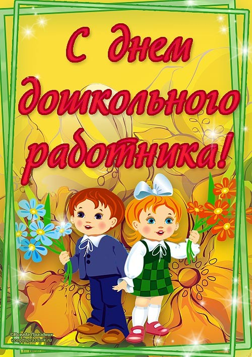С днем дошкольного работника! 27 сентября. Поздравляю