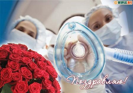 Открытки. С Днем анестезиолога! Поздравляю вас