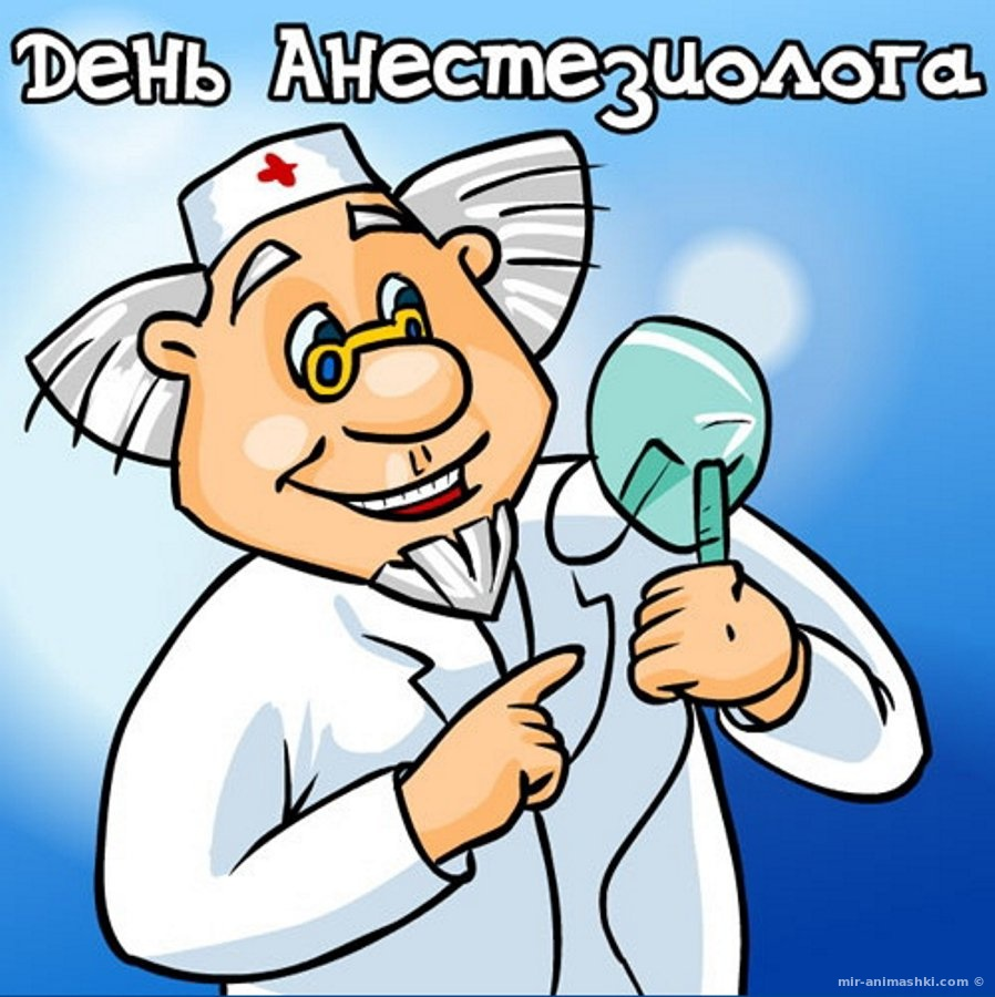 Открытки. С Днем анестезиолога! Поздравляю