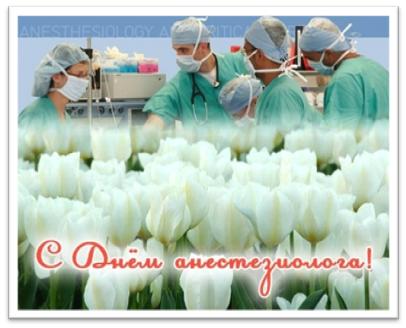Открытки. С Днем анестезиолога. Поздравляю!