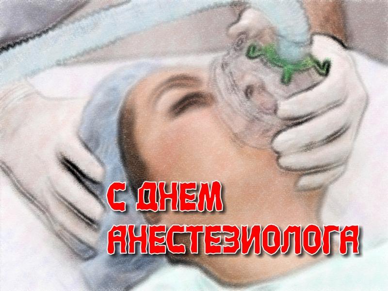 С Днем анестезиолога!