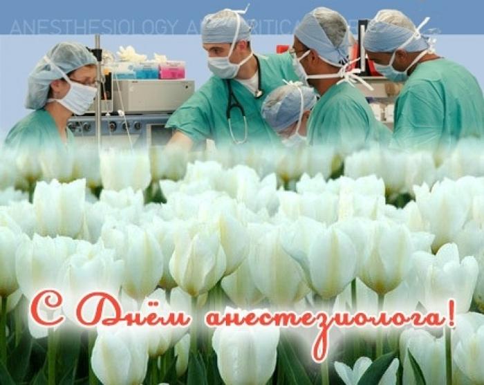 С Днем анестезиолога