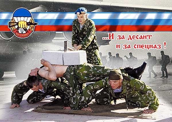 24 октября - День подразделений специального назначения Главного Разведывательного Управления открытки фото рисунки картинки поздравления