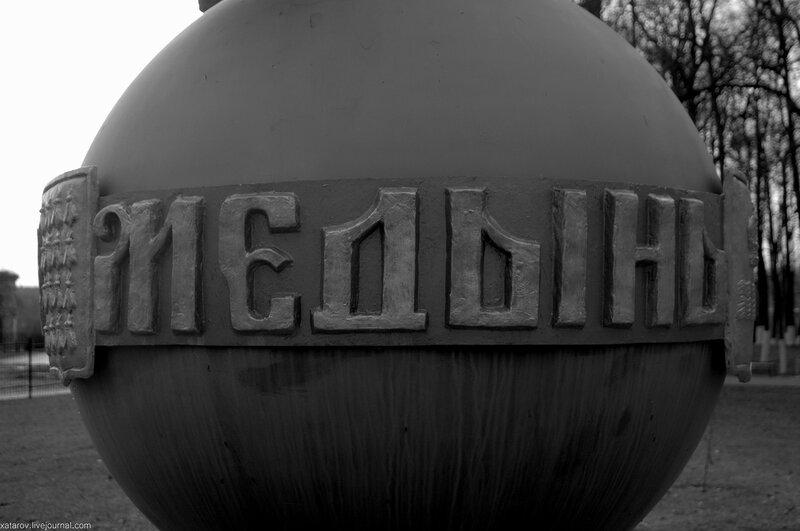 Медынь