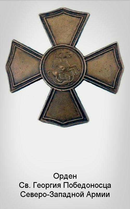 2-02 Орден Св. Георгия Победоносца Северо-Западной Армии
