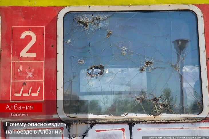 Фотографии и текст Сергея Анашкевича   Поезда в Албанию не ходят, а в самой стране осталась