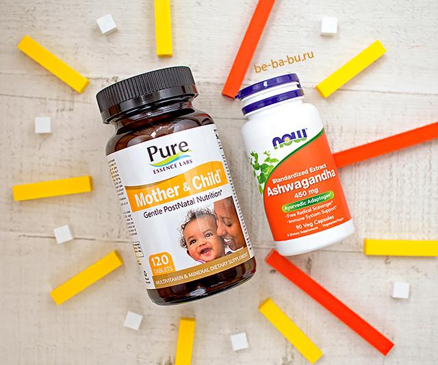 ашвагандха-витамины-при-гв-для-кормящих-отзыв-айхерб-код-на-скидку-iherb.jpg