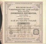 Московское товарищество для ссуды 1896 год.