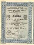 Акционерное общество фабрики сельскохозяйственных машин и орудий Вдова Матиас и Сыновья  1911 год