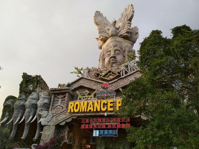 Входная группа со слонами и скульптурными элементами в Romance park (город Санья, остров Хайнань, Китай)