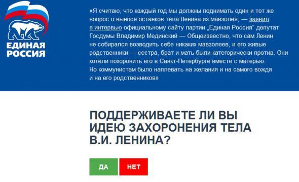 ЕР открыла сайт goodbyelenin.ru с голосованием о захоронении Ленин