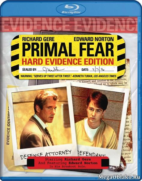Первобытный страх / Primal Fear (1996/BDRip/HDRip)