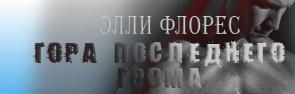 Гора Последнего грома (фантастика, драма, мистика, 18+)