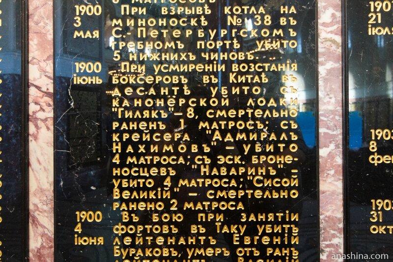 Потери во время Боксерского восстания в Китае, Морской Никольский собор, Кронштадт