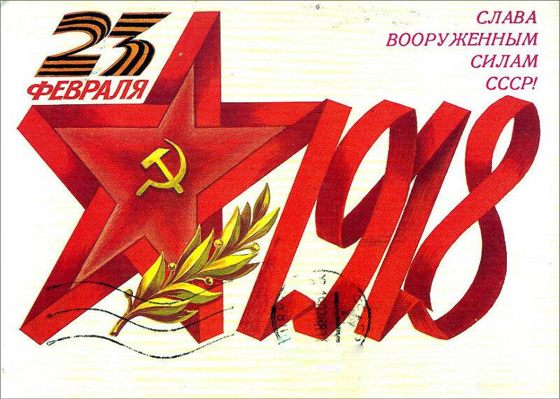 Днем, 23 февраля открытки старые
