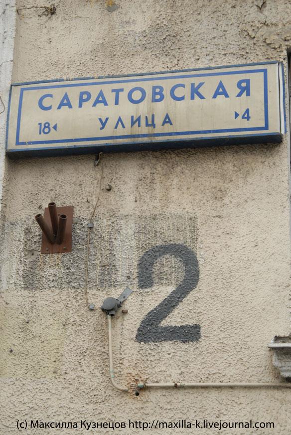 Московская нумерология