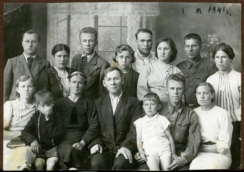 Стариковы. 1941 год