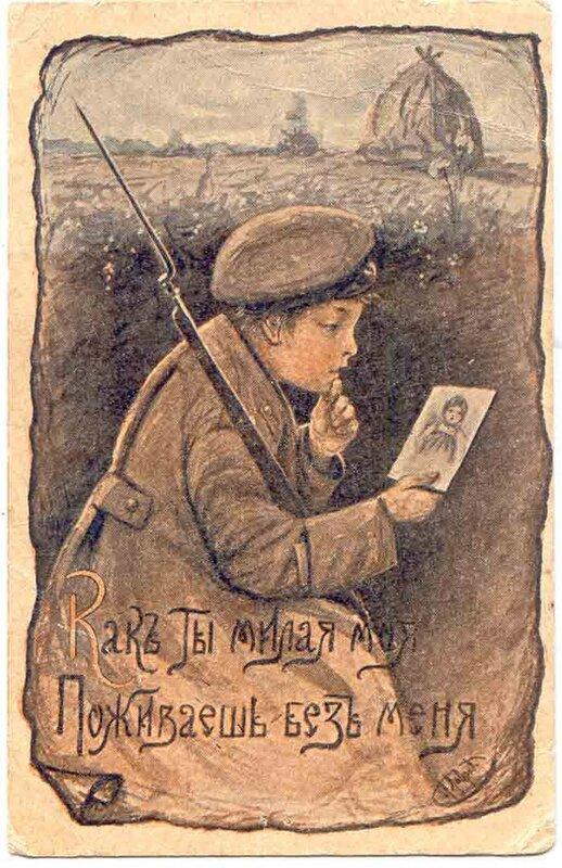 Старинные открытки военными
