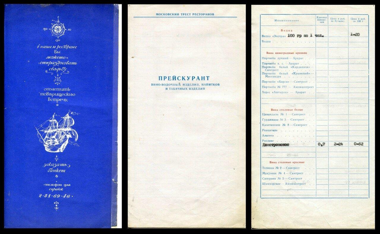 ул . Горького 49 на 1974 год.jpg