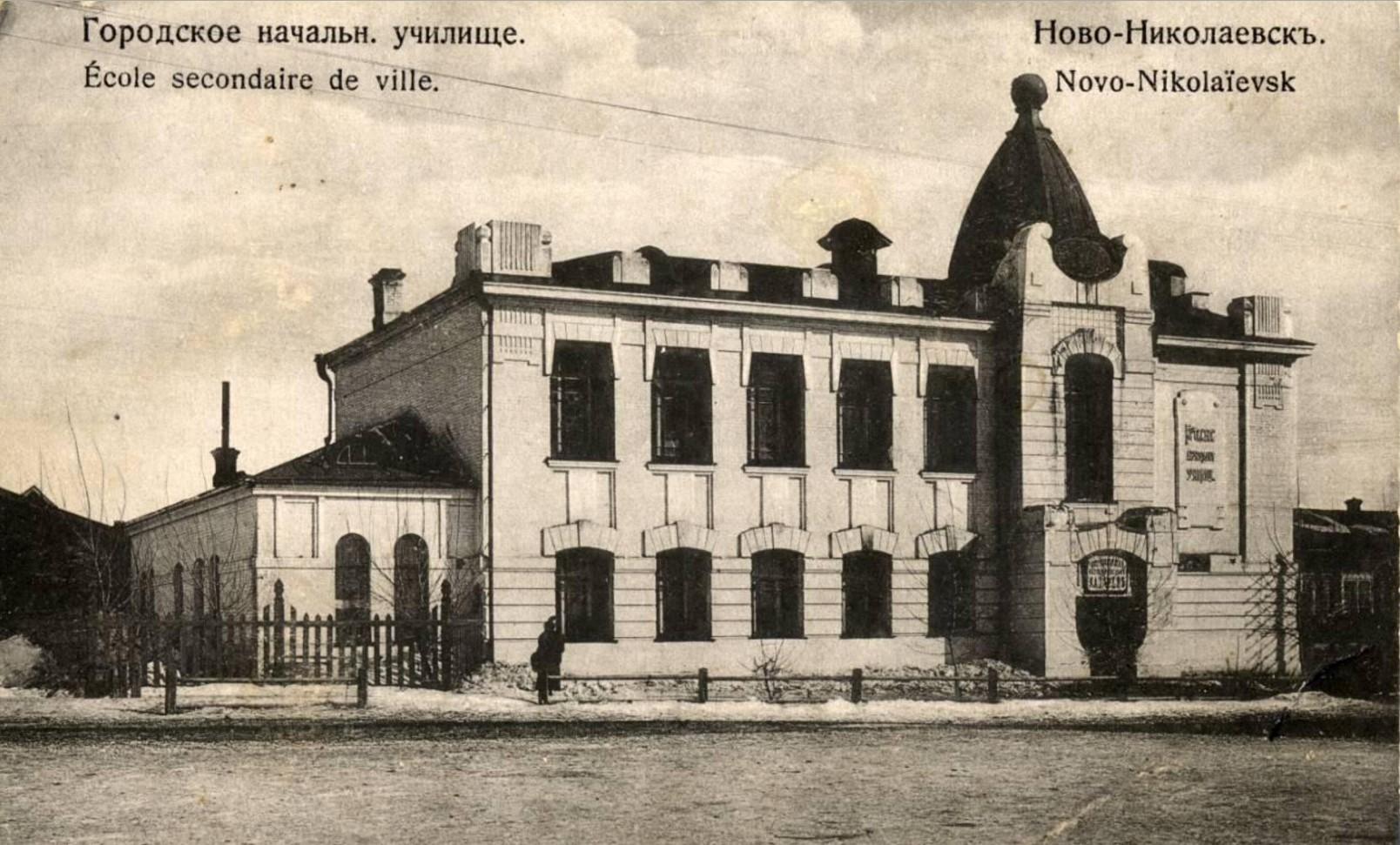 Городское начальное училище