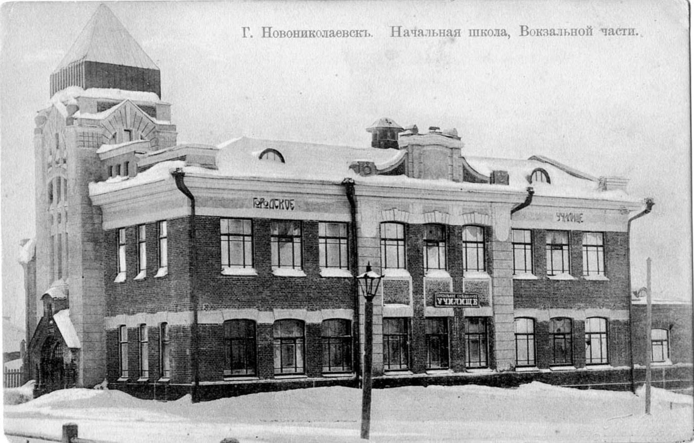 Начальное училище Вокзальной части