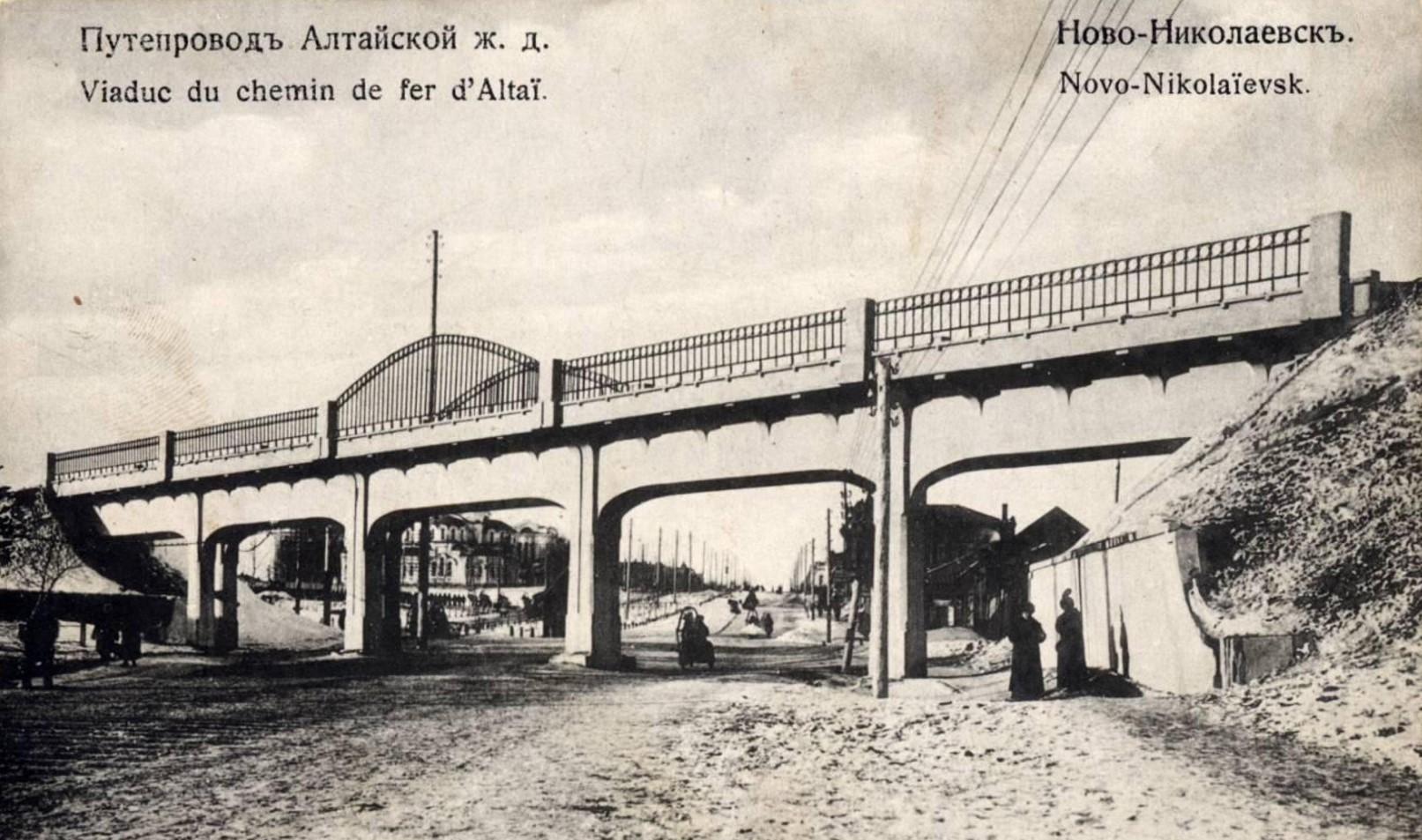 Путепровод Алтайской ж.д.