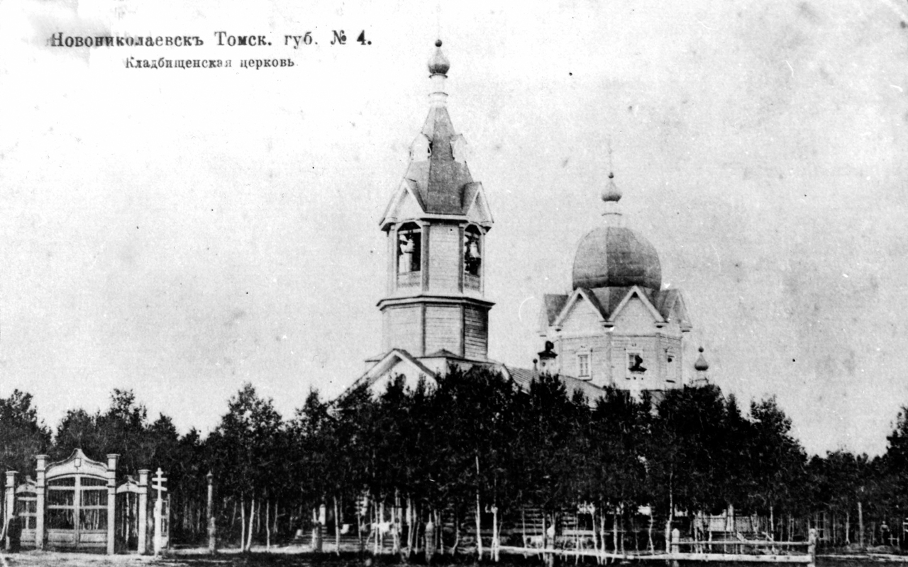 Церковь Воскресения Христова (Старокладбищенская)