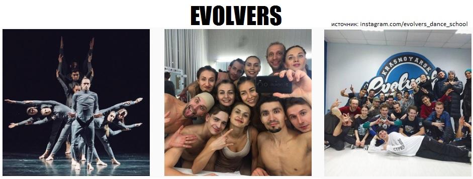 EVOLVERS ЭВОЛВЕРС участники шоу Танцуют все! Красноярск Фото, видео, инстаграм, мастер-классы