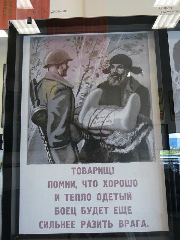 плакат (Осиновец - музей) _7500.JPG