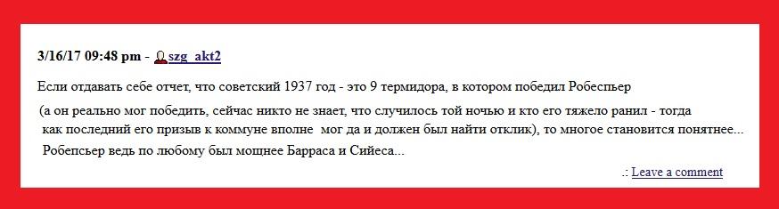 Гафуров, Французская революция, Робеспьер, сталинизм