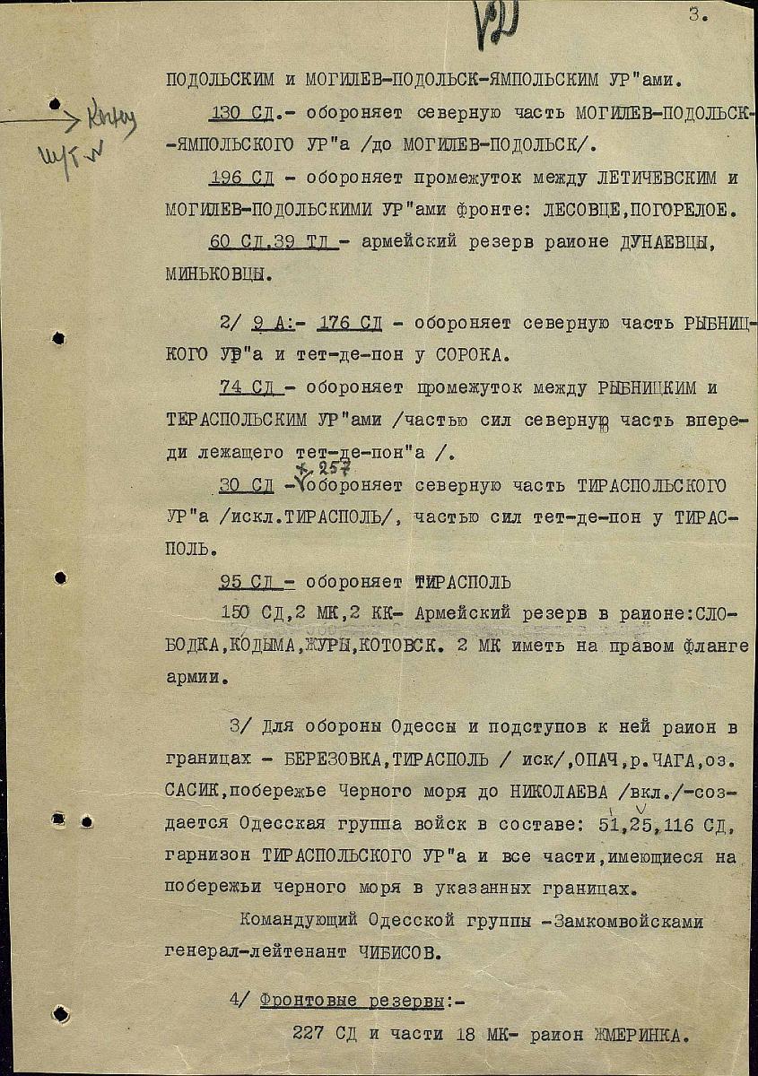 Южный фронт Боевые донесения 1941-17.jpg