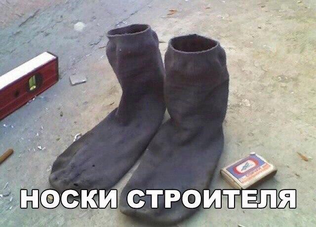 Фото-приколы про носки строителя
