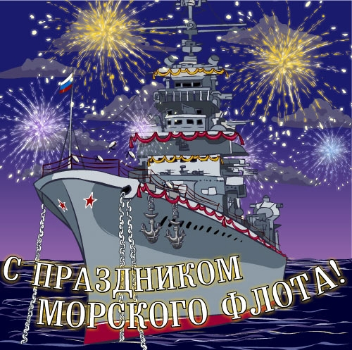 Открытка. Поздравляю с днем ВМФ! С праздником морского флота! Салют