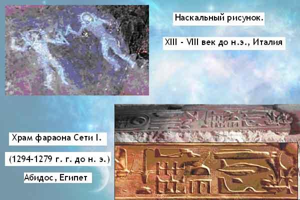 В древних усыпальницах фараонов нашли фрагменты барельефов с изображением летательных аппаратов