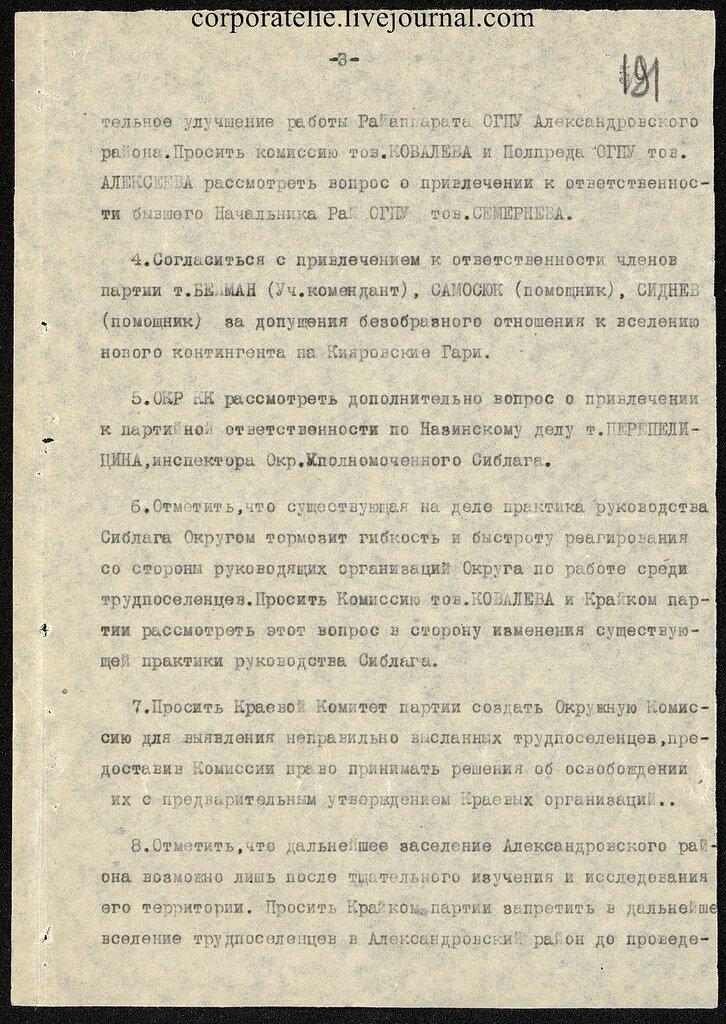 П-7, оп.1, д.628, 227.jpg