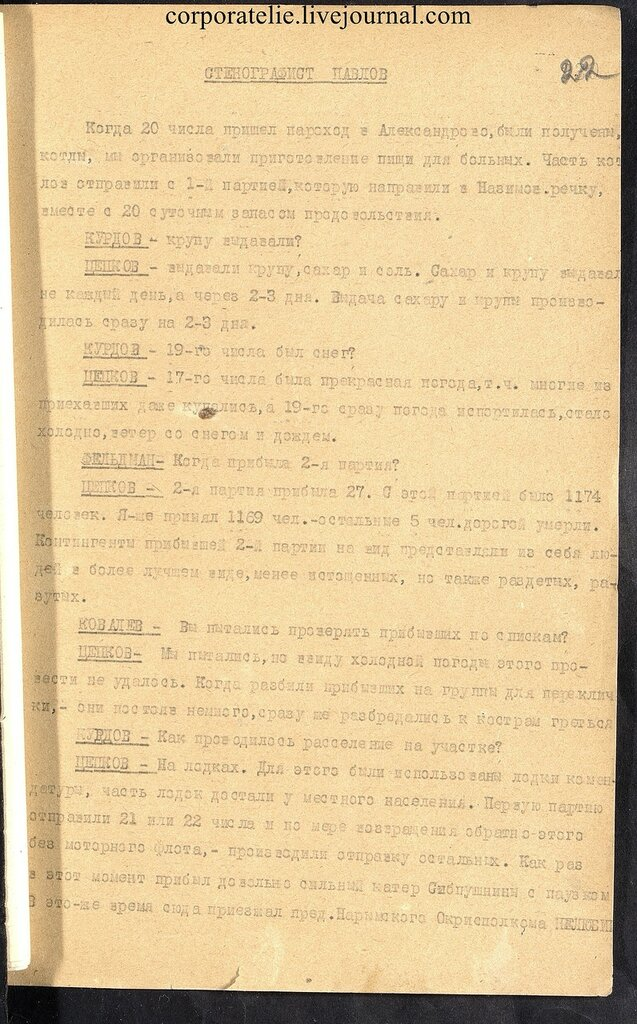 П-7, оп.1, д.626, 024.jpg