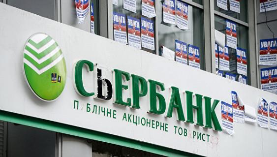 Число заблокированных отделений Сбербанка вУкраине выросло до двух