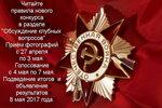ВНИМАНИЕ! НОВЫЙ КОНКУРС! «Память о Великой Отечественной войне»!
