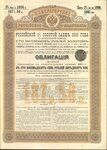 Российский трёхпроцентный золотой заём 1896 года. 1 облигация. 125 рублей